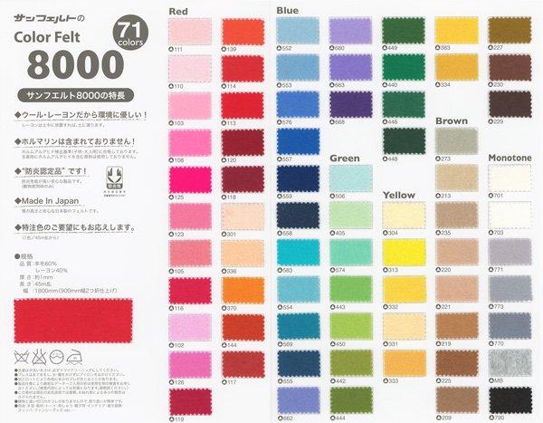■廃番■ 購入不可 サンフェルト カラーフェルト 8000  【参考画像1】
