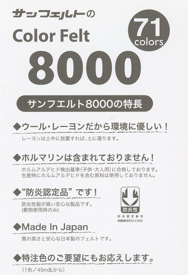 ■廃番■ 購入不可 サンフェルト カラーフェルト 8000  【参考画像4】