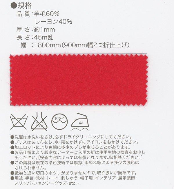 ■廃番■ 購入不可 サンフェルト カラーフェルト 8000  【参考画像5】