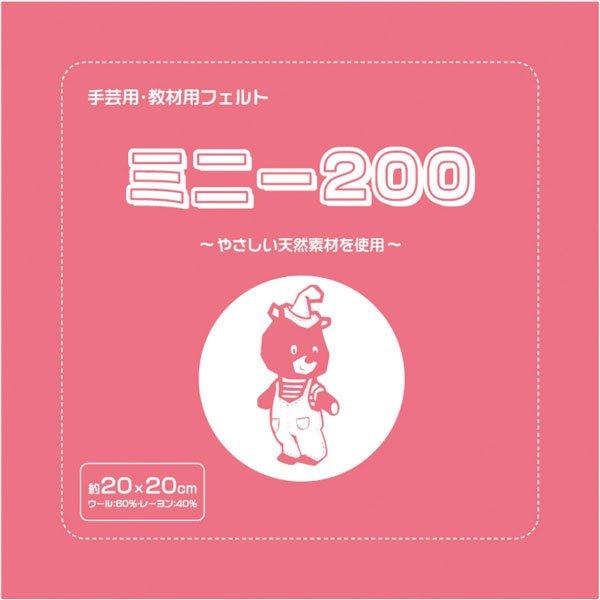 サンフェルト ミニーフェルト col.126 ピンク5 【参考画像6】