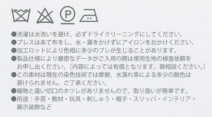 サンフェルト ジャンボフェルト col.139 濃オレンジ 【参考画像5】