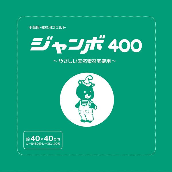 サンフェルト ジャンボフェルト col.229 こげ茶 【参考画像6】