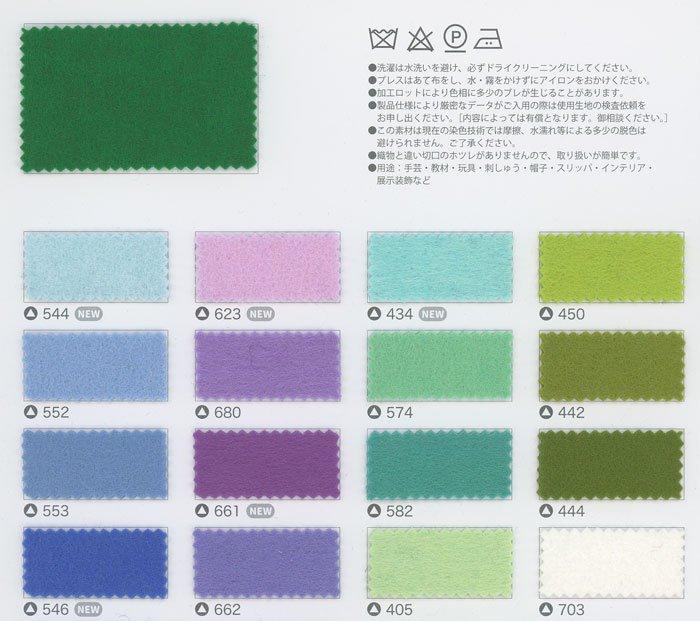 サンフェルト ジャンボフェルト col.554 水色2 【参考画像3】