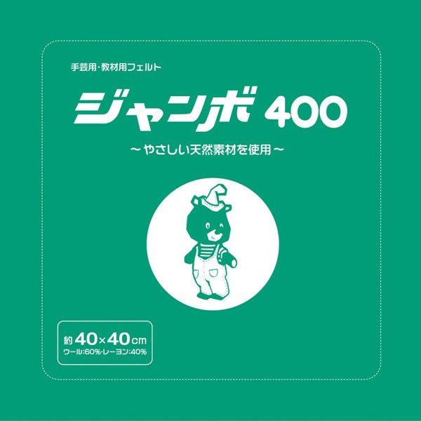 サンフェルト ジャンボフェルト col.405 薄グリーン 【参考画像6】