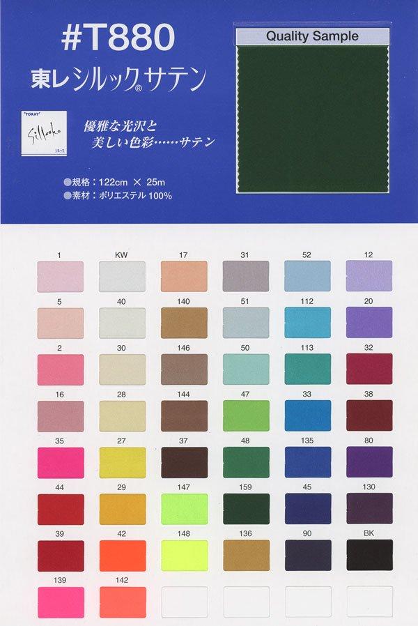 東レ シルックサテン生地 見本帳 T880 【参考画像1】