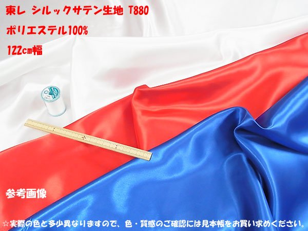 シルックサテン生地 col.45 紺 ポリエステルサテン 【参考画像2】