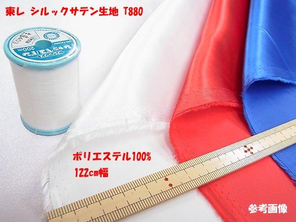 シルックサテン生地 col.42 オレンジ ポリエステルサテン 【参考画像1】