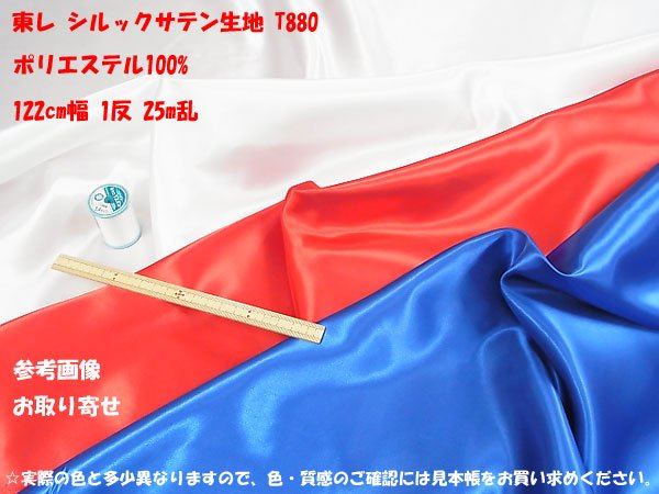 東レ シルックサテン col.113 納戸色系 1反 25m乱 【参考画像2】