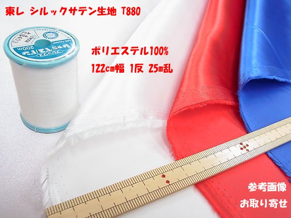 東レ シルックサテン col.44 赤 1反 25m乱 【参考画像1】