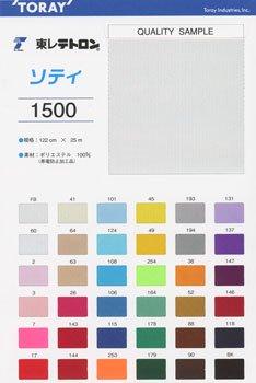 東レテトロン ソティ サテン生地 見本帳 1500
