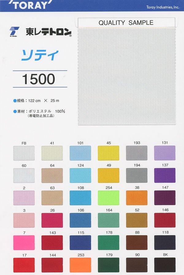 東レテトロン ソティ サテン生地 見本帳 1500 【参考画像1】