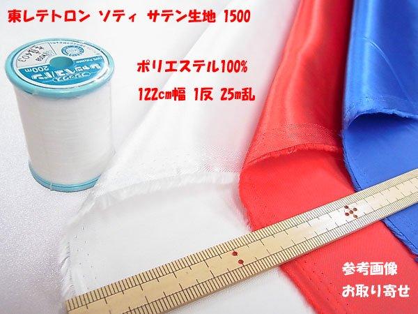 東レテトロン ソティ サテン生地 見本帳 1500 【参考画像3】