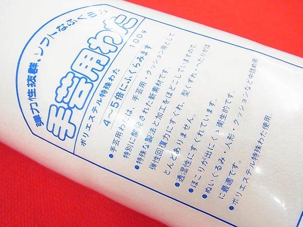 ■廃番■ 手芸用わた 100gx10個セット 【参考画像3】