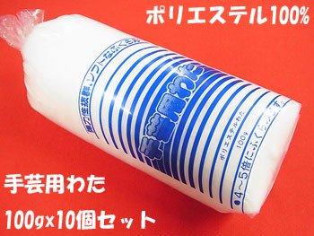 ■廃番■ 手芸用わた 100gx10個セット