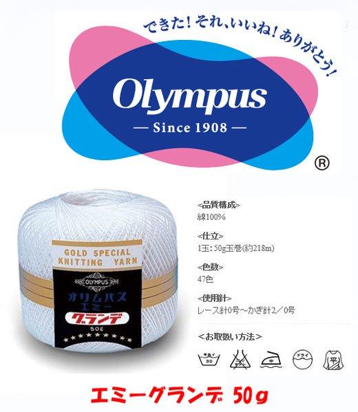 オリムパス レース糸 エミーグランデ 50g 【参考画像1】