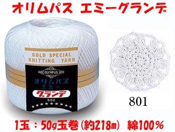 オリムパス レース糸 エミーグランデ 50g col.801 白