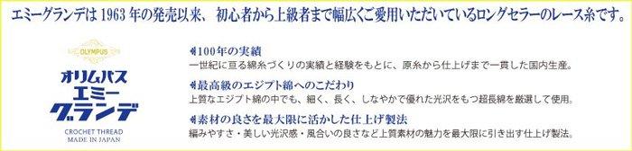 オリムパス レース糸 エミーグランデ 50g col.801 白 【参考画像2】