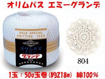 オリムパス レース糸 エミーグランデ 50g col.804 生成
