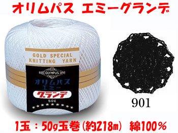 オリムパス レース糸 エミーグランデ 50g col.901 黒