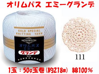 オリムパス レース糸 エミーグランデ 50g col.111