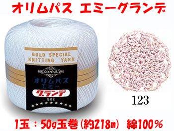 オリムパス レース糸 エミーグランデ 50g col.123