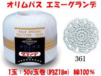 オリムパス レース糸 エミーグランデ 50g col.361
