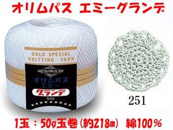 オリムパス レース糸 エミーグランデ 50g col.251