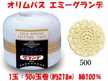 オリムパス レース糸 エミーグランデ 50g col.500