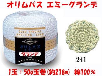 オリムパス レース糸 エミーグランデ 50g col.241