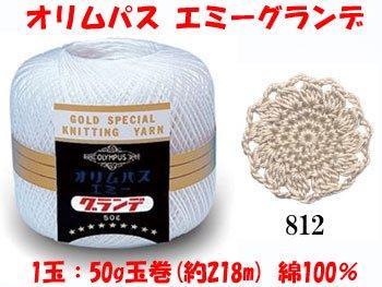 オリムパス レース糸 エミーグランデ 50g col.812