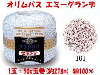 オリムパス レース糸 エミーグランデ 50g col.161