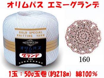オリムパス レース糸 エミーグランデ 50g col.160