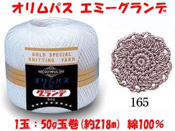 オリムパス レース糸 エミーグランデ 50g col.165