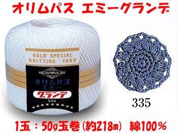 オリムパス レース糸 エミーグランデ 50g col.335