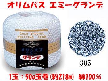 オリムパス レース糸 エミーグランデ 50g col.305