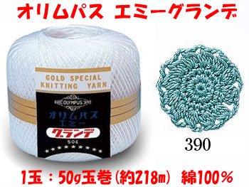 オリムパス レース糸 エミーグランデ 50g col.390