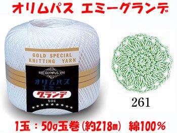 オリムパス レース糸 エミーグランデ 50g col.261