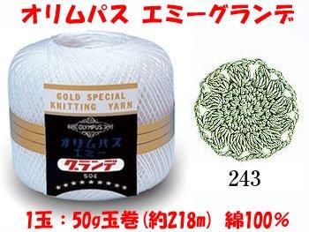 オリムパス レース糸 エミーグランデ 50g col.243