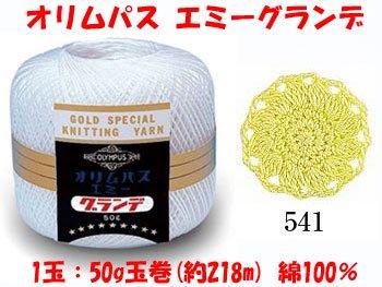 オリムパス レース糸 エミーグランデ 50g col.541