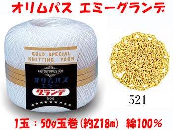 オリムパス レース糸 エミーグランデ 50g col.521