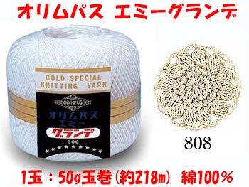 オリムパス レース糸 エミーグランデ 50g col.808