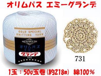 オリムパス レース糸 エミーグランデ 50g col.731
