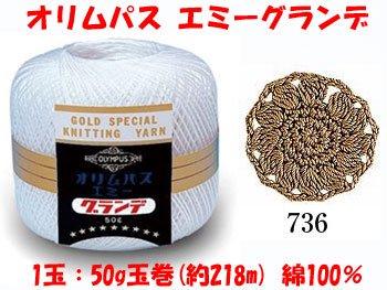 オリムパス レース糸 エミーグランデ 50g col.736