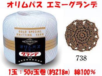 オリムパス レース糸 エミーグランデ 50g col.738