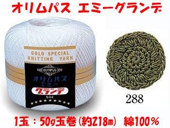 オリムパス レース糸 エミーグランデ 50g col.288