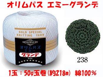 オリムパス レース糸 エミーグランデ 50g col.238