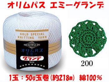 オリムパス レース糸 エミーグランデ 50g col.200
