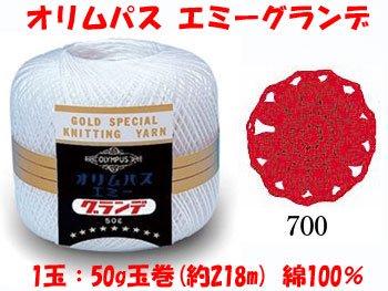 オリムパス レース糸 エミーグランデ 50g col.700