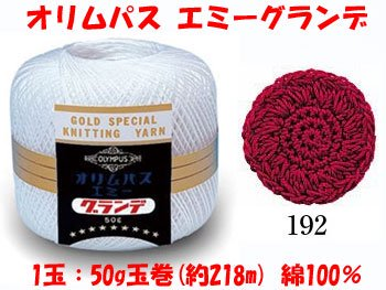 オリムパス レース糸 エミーグランデ 50g col.192