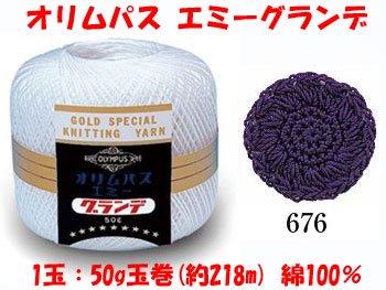 オリムパス レース糸 エミーグランデ 50g col.676